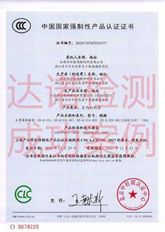 仙居科信智陶新材料有限公司石墨烯取暖器3C认证证书