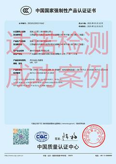 蓝宙(江苏)技术有限公司声光玩具3C认证证书